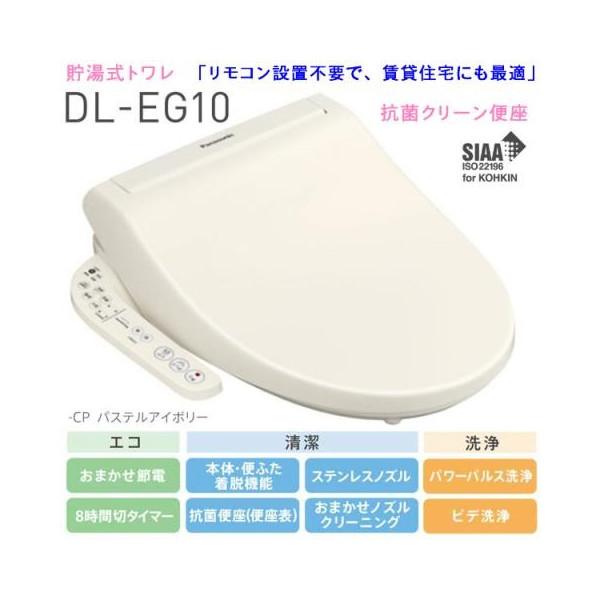 ビューティ・トワレ DL-EG10
