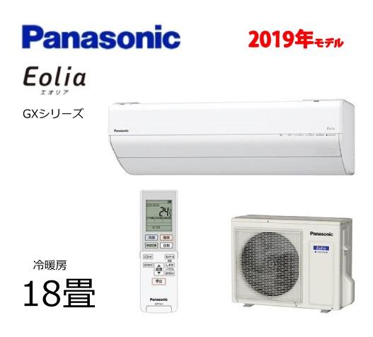 エオリア CS-569CGX2