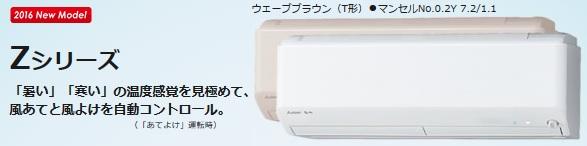霧ヶ峰 MSZ-ZW905S-W [ウェーブホワイト]