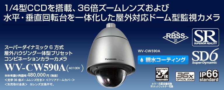 WV-CW590A