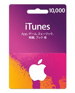 iTunes(10,000円) /  送料無料 / パズドラ・モンストに