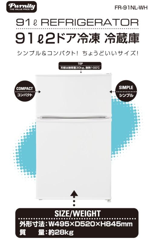 ピュアニティ 91L 2ドア 冷蔵庫 冷凍庫 直冷式 右開き FR-91NL-WH