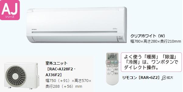 白くまくん RAS-AJ28F