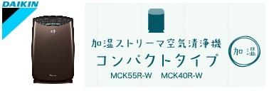 MCK55R
