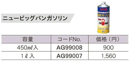 AG99007 ニュービッグバンガソリン(1L)