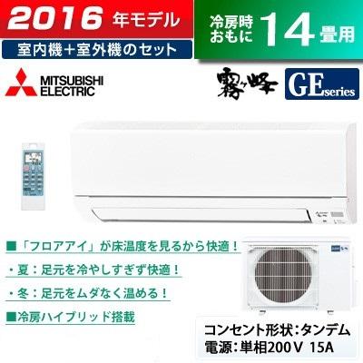 霧ヶ峰 MSZ-GE4016S