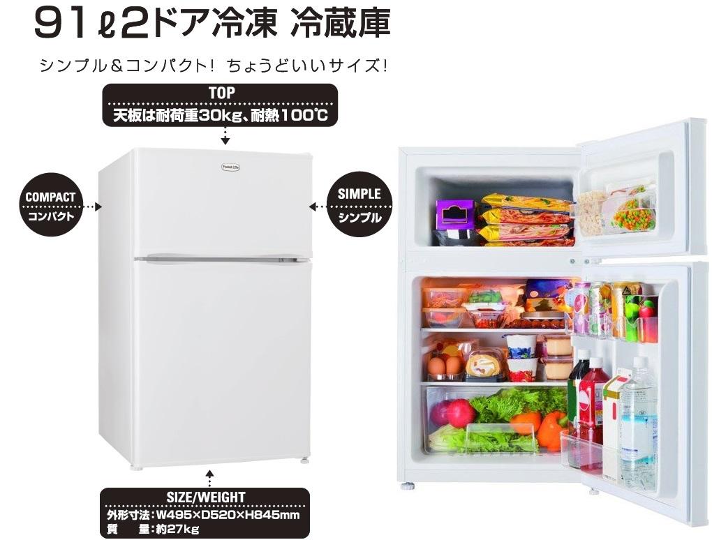 FR-91A 91L 2ドア冷凍・冷蔵庫