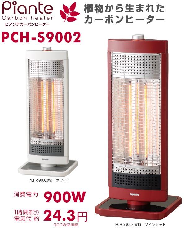 PCH-S9002(W) [�z���C�g]