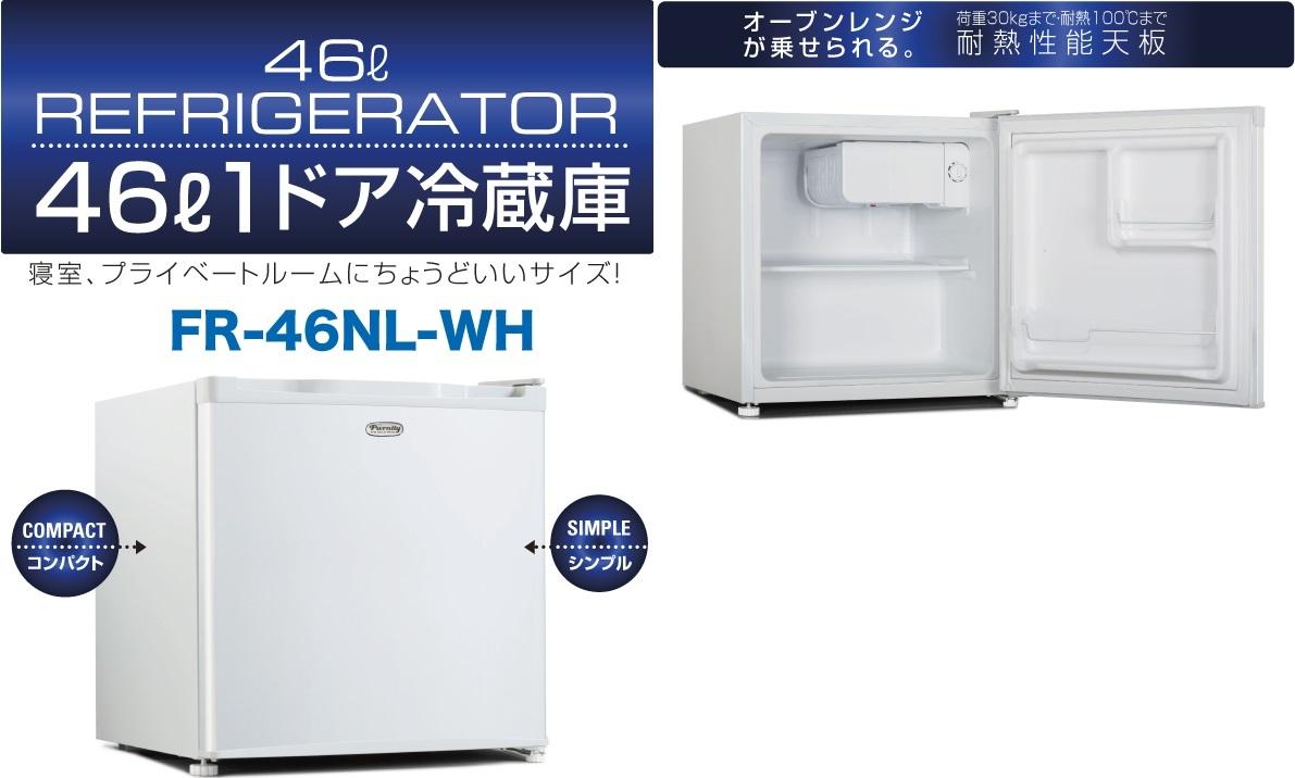 46L 1ドア冷蔵庫 FR-46NL-WH