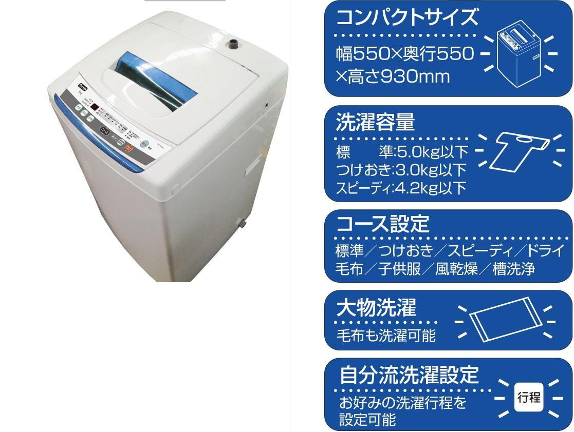 全自動洗濯機 5.0kg SEN-FS50-WH