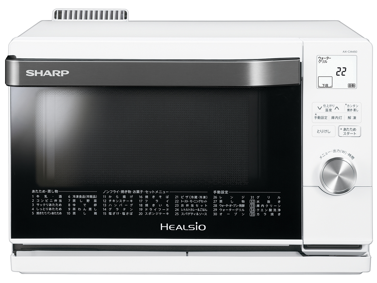 ヘルシオ AX-CA450
